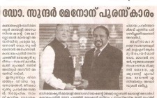 Global Malayalee Award by AMMA