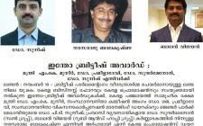Indo British Award