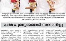 Padma Shri Award – Mathrubhumi News