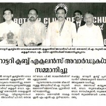 Vocational Excellence Award 2007-2008 (Instituted by Rotary Club Thrissur)