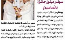 Al Raya News