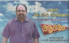 Kerala Kaumudi