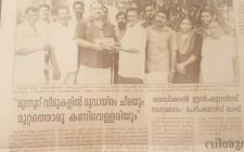 Dr Sundar Menon Inaugurating 300 Veedukalil 3000 Cheeraym, Veedumuthathoru Kannivelariyum Scheme