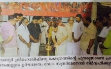 Dr Sundar Menon Inaugurating The Renovation Works Of Avanoor Shri Mahavishnu Temple