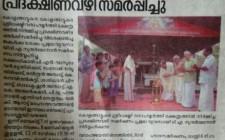 Dr Sundar Menon Doing Pradhashina Vazhi Samarppanam At Kottamkulangara Sreelakshmi Temple