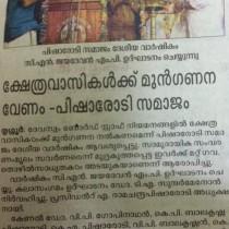 Dr Sundar Menon Inaugurating The Kalasangamam Of Annual Day Celebration Of Pisharody Sangamam