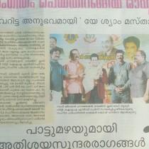 Dr Sundar Menon Inaugurating 'Ye Shyam Mastani' Conducted By Lions Club