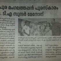 Dr Sundar Menon Receiving Ravipuramangathappan Award