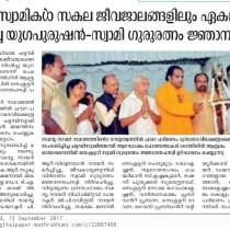 Dr Sundar Menon At The Chantambi Swami Jayanthi Conducted By Samasta Nair Samayam