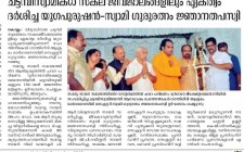Dr Sundar Menon At The Chantambi Swami Jayanthi Conducted By Samasta Nair Samayam