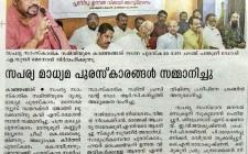 Dr Sundar Menon Inaugurating The Saparya Madhyama Puraskaram Conducted By Saparya Saamskarika Samiti